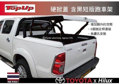||MyRack|| TopUp TOYOTA Hilux 硬掀蓋 含黑短版跑車架 買硬掀蓋贈尾門緩降桿+省力桿