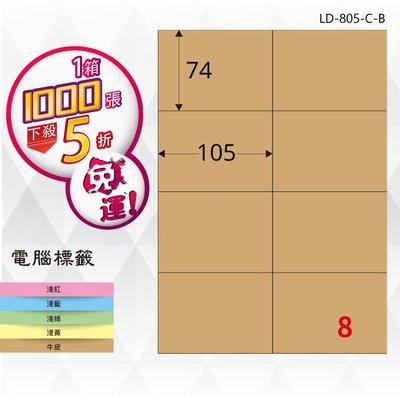 辦公推薦【longder龍德】電腦標籤紙 8格 LD-805-C-B 牛皮紙 1000張 影印 雷射 三用 貼紙
