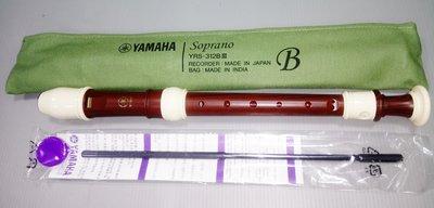 【樂器城堡】 YAMAHA YRS-312BIII 高音直笛 玫瑰木紋(新品 非皮革外袋舊貨) 團體比賽專用