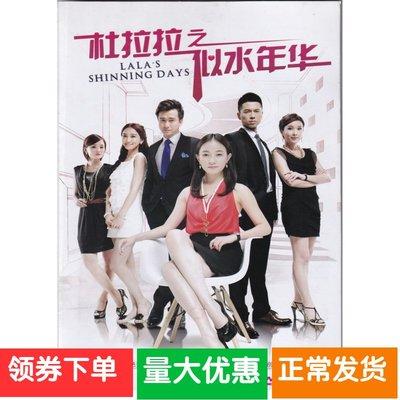 【杜拉拉之似水年華】焦俊艷,王雷,翟天臨電視劇碟片DVD