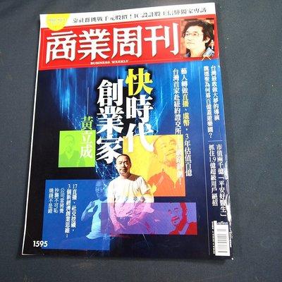 【懶得出門二手書】《商業周刊1595》快時代 創業家 黃立成(B25)