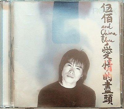【198樂坊】伍佰-愛情的盡頭(………)EV