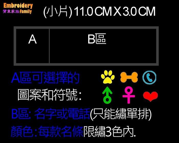 ※臂章家族※客製寵物名條, 狗狗專用胸背帶名條,側條, 寵物名牌,寵物名條 .4片/組,小片尺寸