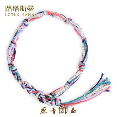 原音飾品路塔斯曼 lotus Mann 純棉7色手編幸運繩手繩配扣