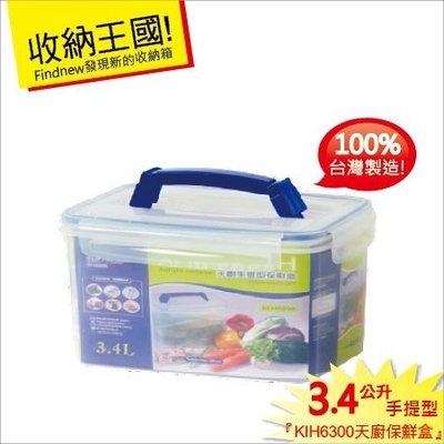 滿額免運『發現新收納箱:Keyway天廚手提型保鮮盒KIH-3400』外出攜帶,零食儲藏整理盒,密封LOCK長久保存