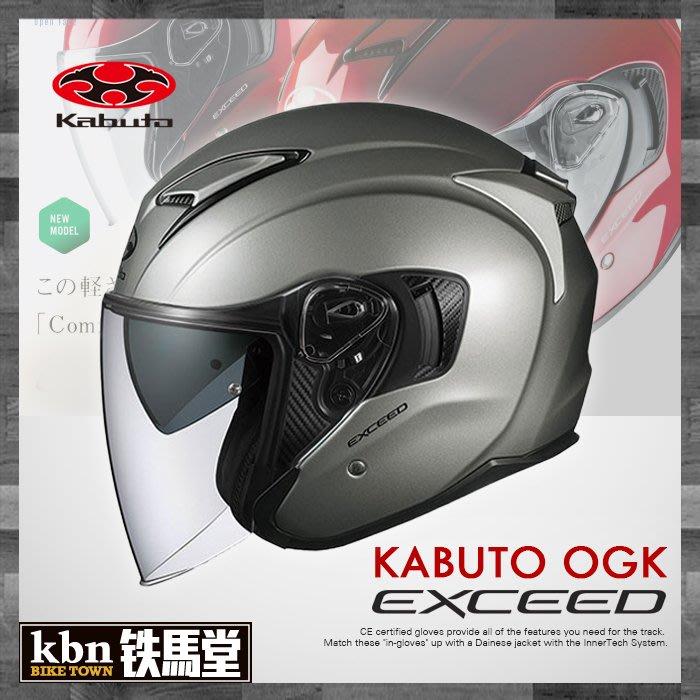 ☆KBN☆鐵馬堂 日本 OGK KABUTO EXCEED 半罩式 安全帽 內建墨片設計 2019 全新設計 銀