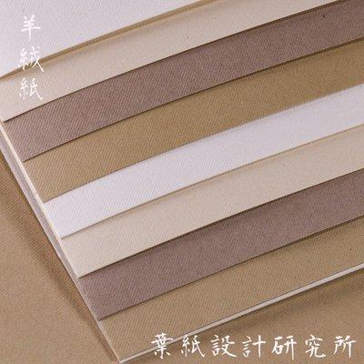 淘淘樂-羊絨紙 特種紙 印刷紙 藝術紙 設計用紙