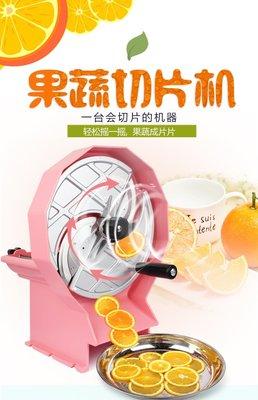 [Lulu.L.SHOP][現貨出清價]家用商用多功能 省時省力 水果蔬菜切片器 手動多功能切菜機