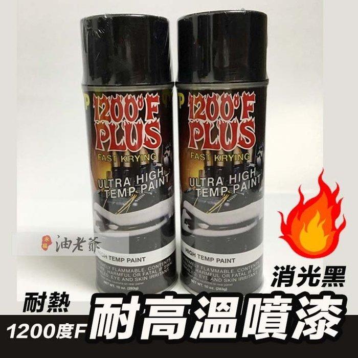 消光黑 耐熱黑 耐熱噴漆 華氏1200度 攝氏667度 排氣管 引擎罩 電器外殼 油老爺快速出貨