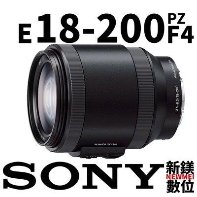 【新鎂】SONY E PZ18-200mm F3.5-6.3 OSS APS-C專用 公司貨 E接環 此為預定商品