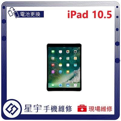 [電池更換] 台南專業 iPad PRO 10.5 自動關機 耗電 蓄電不良 不開機 換電池 檢測維修