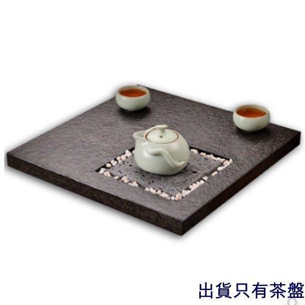 5Cgo【茗道】含稅會員有優惠 539387159722 茶盤天然烏金石茶盤大號石頭茶台茶海茶壺泡茶正方形 30*30