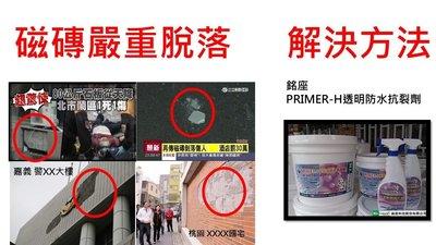 【外牆/磁磚防水專用】PRIMER-H透明防水抗裂劑 / 超有效環保 /免費諮詢