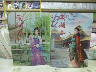 【博愛二手書】文藝小說 兩闕春 (上)(下)   作者:淡櫻 定價500元,售價75元
