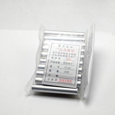 阿里家 國標GL-16平方鋁連接管 電纜對接鋁管 接線端子 中間接頭 直通管/滿200出貨/批量可議價