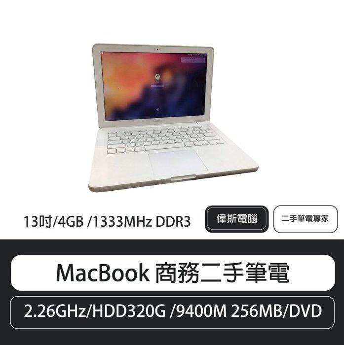 ☆偉斯電腦☆MacBook 商務二手筆電 13吋/4GB /1333MHz DDR3/2.26GHz/HDD3