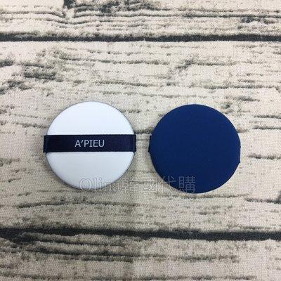[Olina的韓國代購] 現貨 A'pieu AIRFIT氣墊粉餅 專用粉撲 Air In Puff
