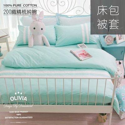 【OLIVIA 】 CUTIE1 湖水綠X白 5X6.2尺 /  標準雙人薄床包冬夏兩用被套四件組 / 素色玩色系列 台南市