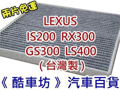 《酷車坊》原廠正廠型 顆粒活性碳冷氣濾網 LEXUS IS200 RX300 GS300 LS400 另空氣濾芯 機油芯