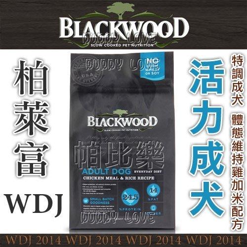 ◇帕比樂◇柏萊富Blackwood 天然犬糧【成犬活力(雞肉+米) 30磅】WDJ推薦 狗飼料2585
