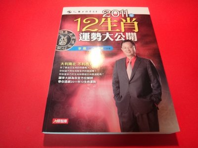 【愛悅二手書坊 31-17】2011年12生肖運勢大公開│李晟│人類智庫