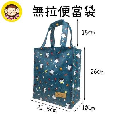 洋品防水袋 台灣製 無拉便當袋 購物袋 手提袋