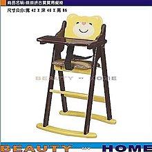 【Beauty My Home】19-CL-391-12熊熊折合寶寶椅【高雄】