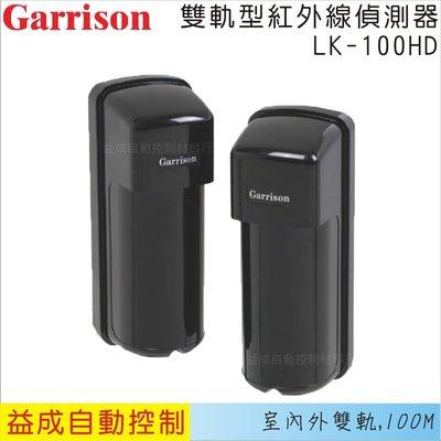 【益成自動控制材料行】GARRISON雙軌型紅外線偵測器LK-100HD 台南市