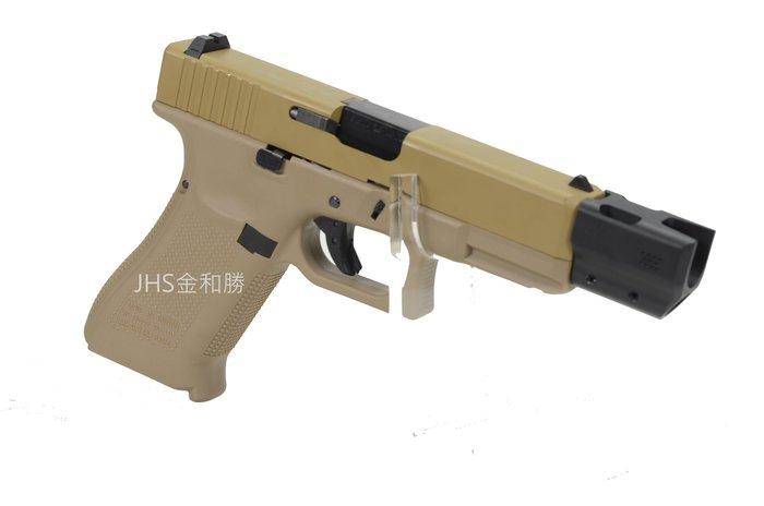 JHS((金和勝 生存遊戲專賣))WE G19 B 槍口抑制器 3764 (不含槍)