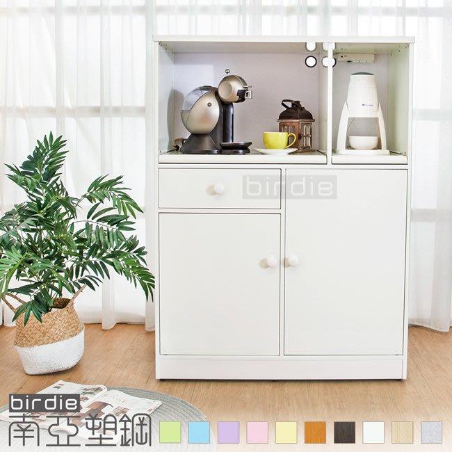 【Birdie南亞塑鋼】3.2尺一抽二拉盤二開門防水電器櫃/碗盤收納餐櫃(KC02267106)