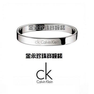 金永珍珠寶鐘錶*Calvin Klein 原廠真品 CK手環 超經典款 KJ06CB0101 客製刻字 禮物 杜絕仿冒*