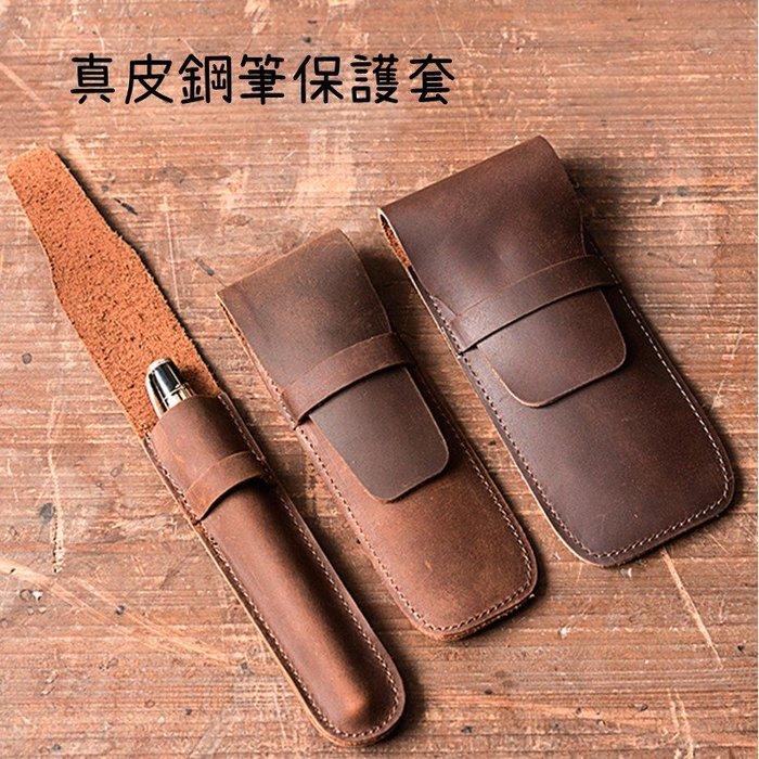 真皮鋼筆保護套復古便攜筆插瘋馬皮學生商務簡易筆袋(中號)