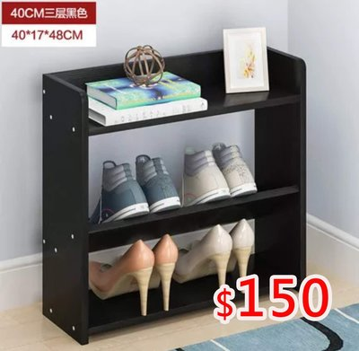 $150up (包自取運費) 40cm寬 加窄鞋櫃 17cm 書櫃 鞋架 層架 Wooden Shoe Rack*送貨加30元