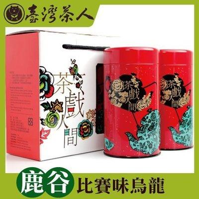 台灣茶人~【鹿谷比賽味烏龍】~半斤禮盒(150g)x2包(茶戲人間系列)~龍眼木炭焙~滿滿熟果甜香!