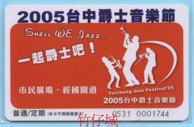 【竹仔城-台灣通卡】2005年台中爵士音樂節
