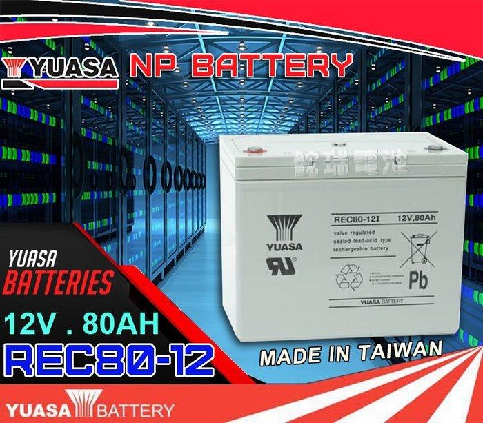 鋐瑞電池=臺灣湯淺電池 深循環電池 YUASA REC80-12 12V80AH 尺寸同 KPH75-12