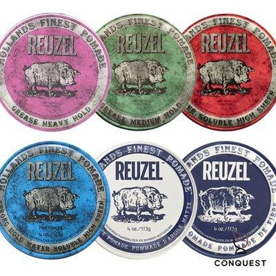 【 CONQUEST 】Reuzel 1.3oz小豬油 旅行罐 粉紅豬 藍豬 綠豬 紅豬 黑豬 白豬 灰豬 水洗式髮油
