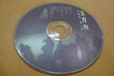 紫色小館-87-2------姜育恆-別讓我一個人醉