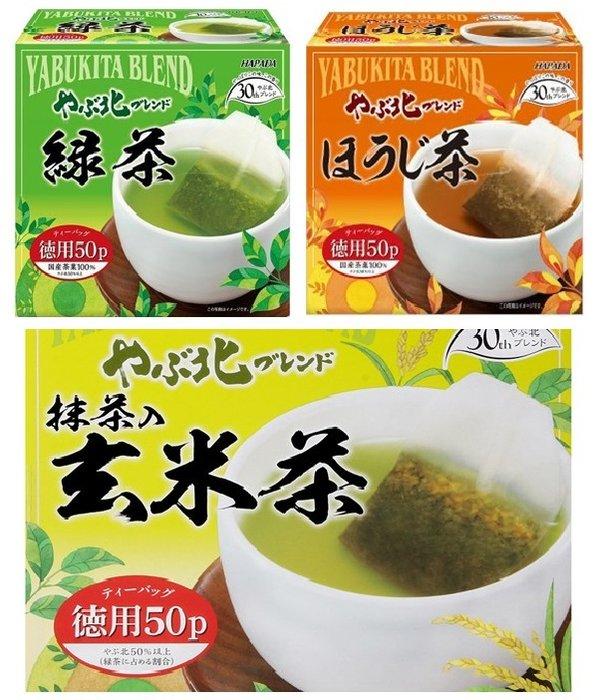 +東瀛go+ HARADA 北村德用綠茶 50袋入 抹茶入玄米茶包 焙煎茶 焙茶 北村德用烤茶 茶包茶葉 日本綠茶 業務