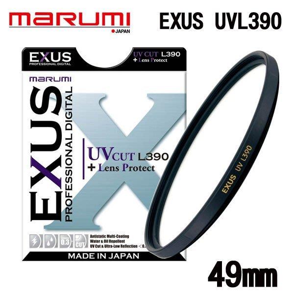 ((名揚數位)) MARUMI EXUS UV L390 49mm 多層鍍膜 保護鏡 抗紫外線 防潑水 防油漬
