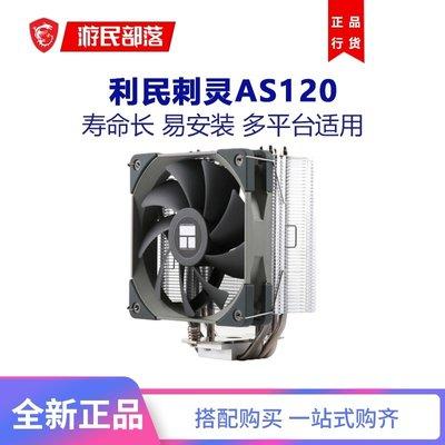游民部落利民刺靈AS120單風扇TL-AS120PLUS雙風扇CPU散熱器雙平臺