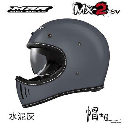 【帽牧屋】 M2R MX-2 SV 復古 山車帽 全罩安全帽 越野帽 內藏墨片 內襯全可拆 輕量 水泥灰
