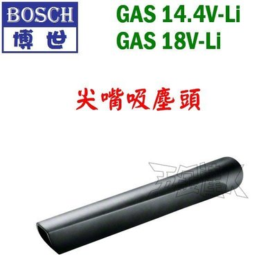 【五金達人】BOSCH 博世 尖嘴吸塵頭 GAS 14.4V 18V 充電吸塵器用