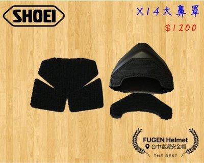 【台中富源】SHOEI X14 全罩安全帽 配件 內襯 公司貨 大鼻罩