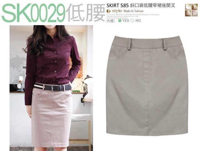 【SK0029】☆ O-style ☆低腰斜口袋休閒風窄裙、短裙。日本、韓國流行雜誌款