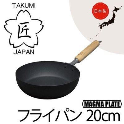IH對應 製  匠 TAKUMI JAPAN 岩紋 鐵鍋 平底鍋  20cm 20公分