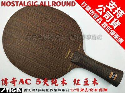 宏亮 含稅附發票 公司貨 STIGA Nostalgic Allround 傳奇AC 桌球拍 紅豆木 乒乓球拍 五夾