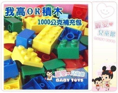 麗嬰兒童玩具館~寶貝樂高-台製我高ok積木-大積木補充包1000gw裝.