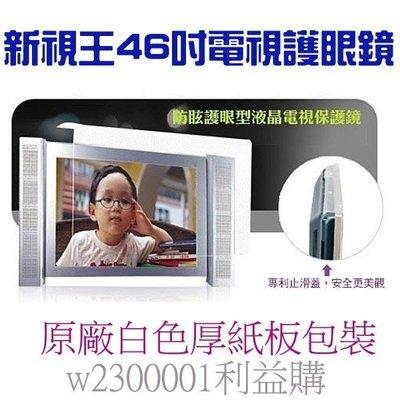護目鏡 保護鏡 75折 新視王46吋LED 液晶螢幕第二代保護鏡 46PLG 抗眩光 低反射 利益購 批售