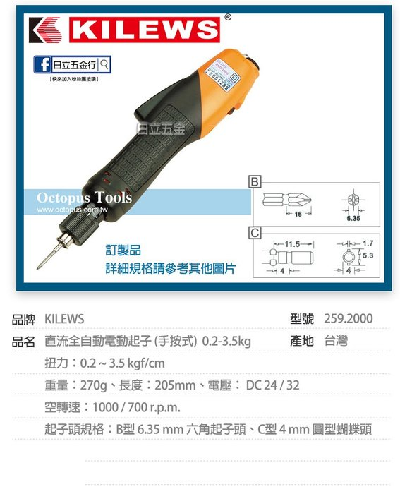 EJ工具《附發票》259.2000 奇力速 KILEWS 直流電動起子 0.2-3.5kg